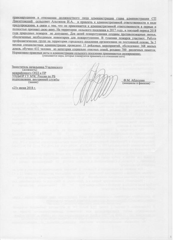 Сельское поселение Давлетовский сельсовет Абзелиловского района