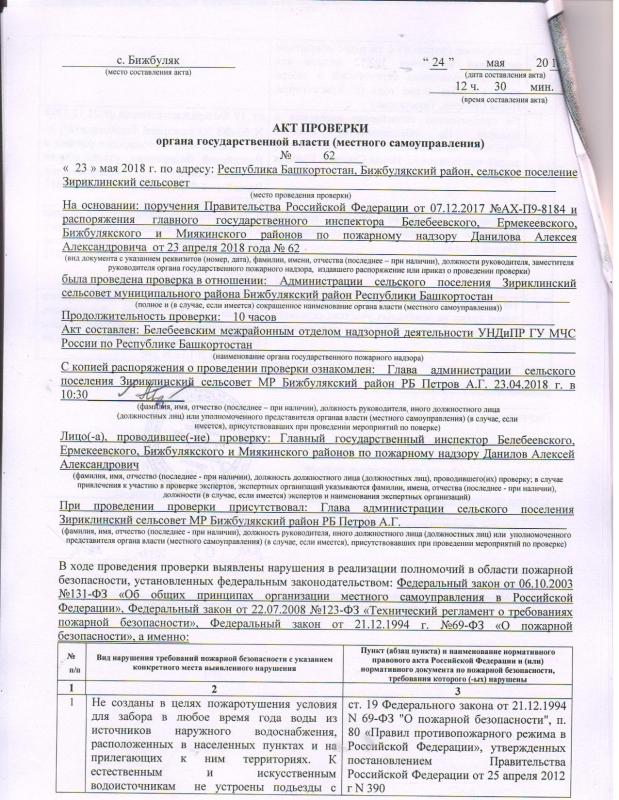 Сельское поселение Зириклыкский сельсовет Бижбулякского района