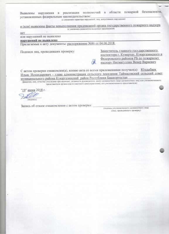 Сельское поселение Таймасовский сельсовет Куюргазинского района