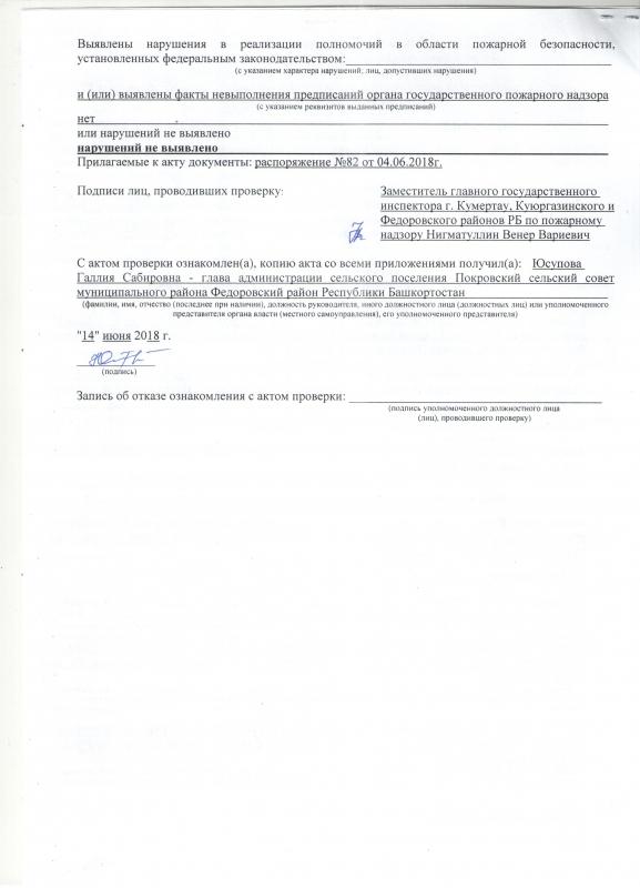 Сельское поселение Покровский сельсовет Федоровского района