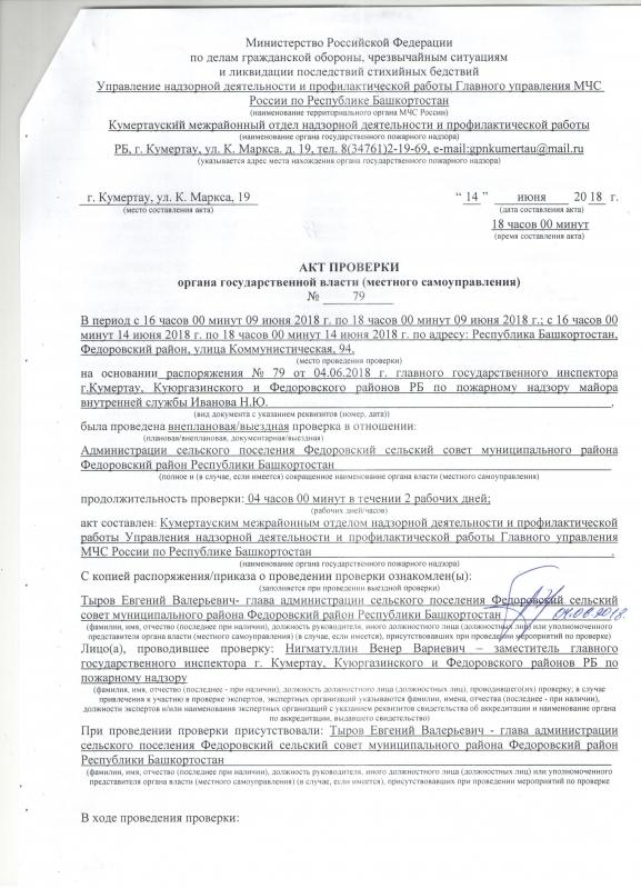 Сельское поселение Федоровский сельсовет Федоровского района