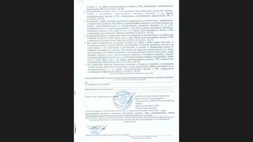 Сельское поселение Зирганский сельсовет Мелеузовского района