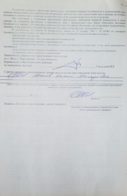 Сельское поселение Буль-Кайпановский сельсовет Татышлинского района