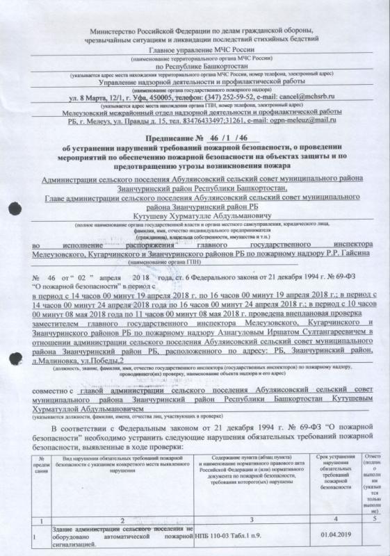 Сельское поселение Абуляисовский сельсовет Зианчуринского района