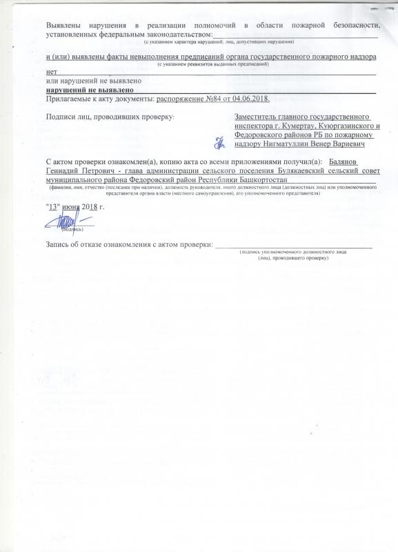 Сельское поселение Булякаевский сельсовет Федоровского района