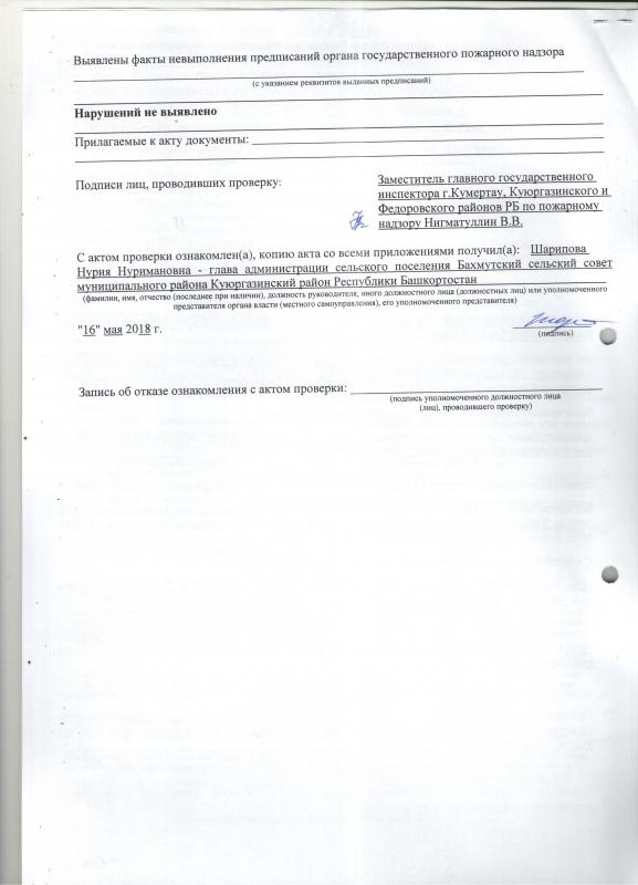 Сельское поселение Бахмутский сельсовет Куюргазинского района