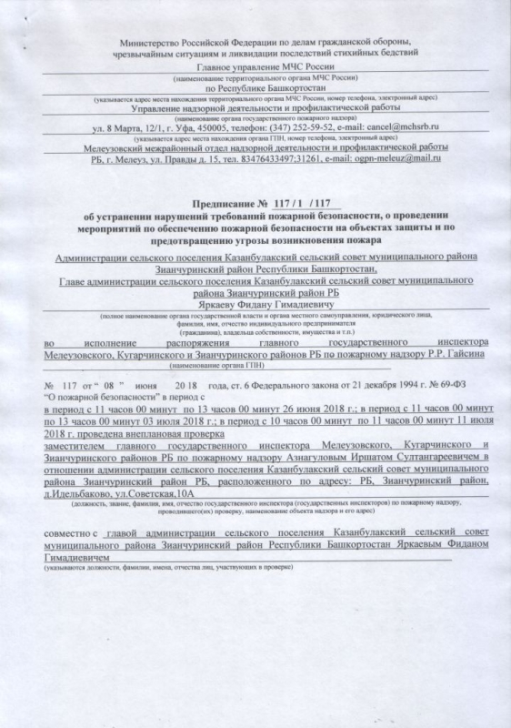 Сельское поселение Казанбулакский сельсовет Зианчуринского района