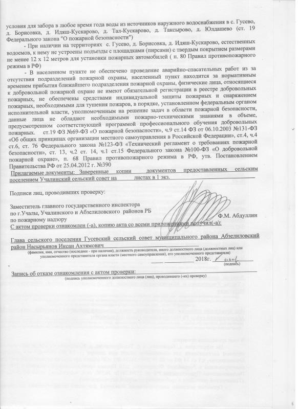 Сельское поселение Гусевский сельсовет Абзелиловского района