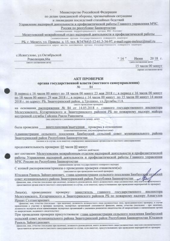 Сельское поселение Бикбауский сельсовет Зианчуринского района