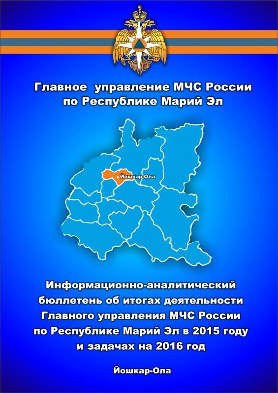 Итоги работы Главного управления МЧС России по Республики Марий Эл в 2015 году