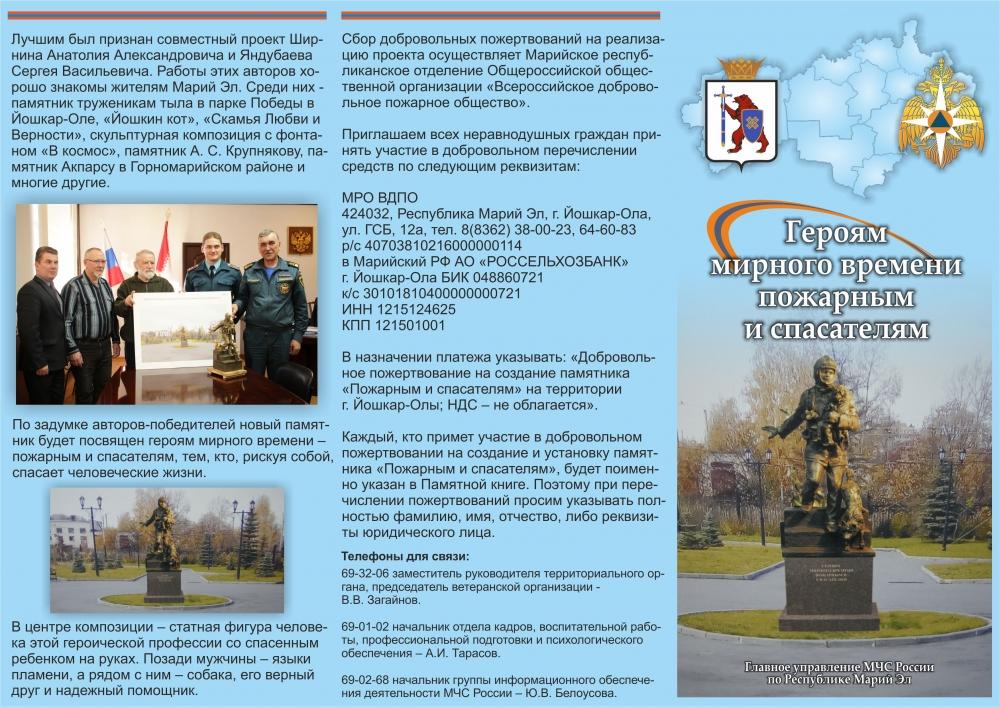 Памятник  пожарным и спасателям Республики Марий Эл