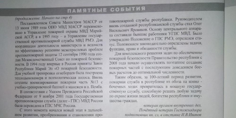Этапы развития пожарной службы в Марийской автономии