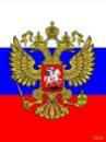 Указы Президента Российской Федерации