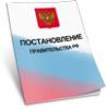 Постановления Правительства Российской Федерации