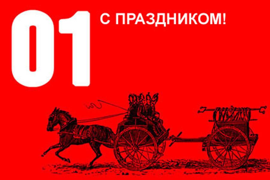 придает выпечке открытки с днем советской пожарной охраны рассчитаем точную