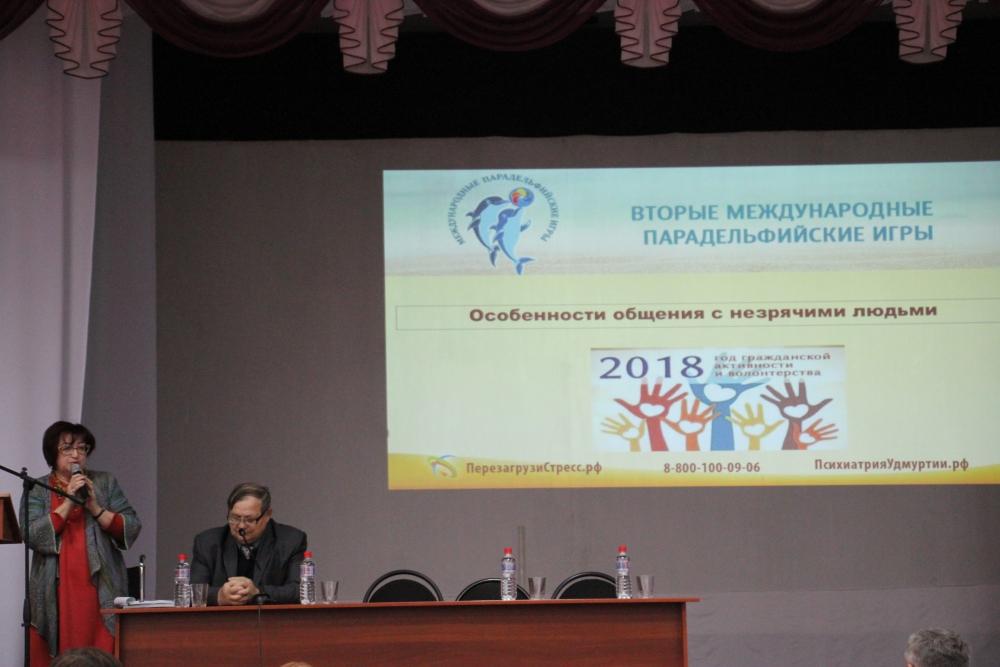 Подготовка к проведению Вторых Международных Парадельфийских игр в Удмуртской Республике