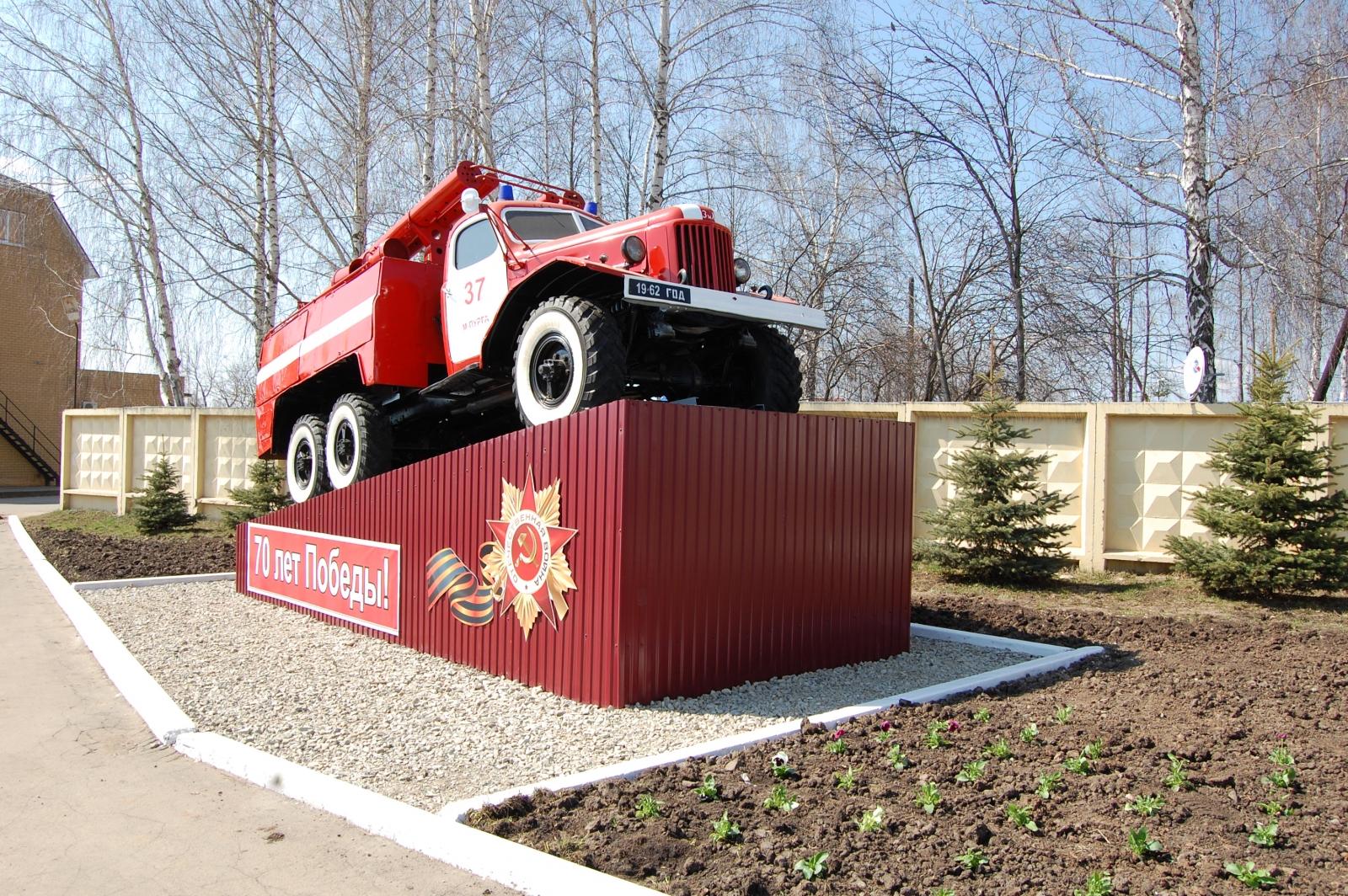 Памятник пожарному автомобилю