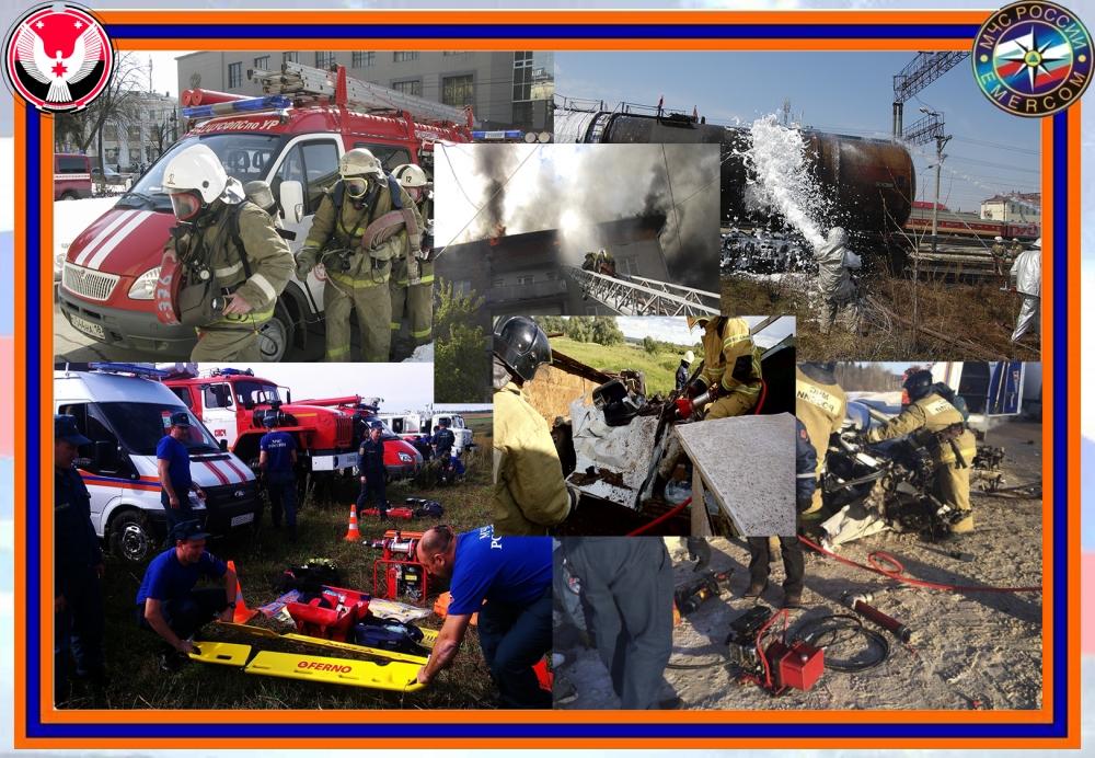 Служба тушения пожаров и проведения аварийно-спасательных работ