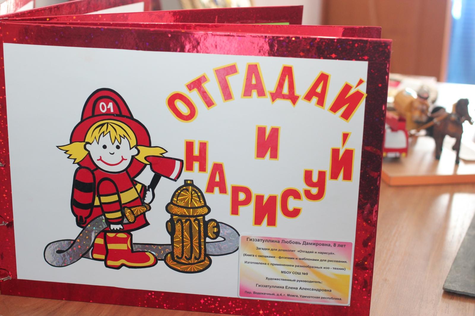 Пожарные-спасатели глазами детей!