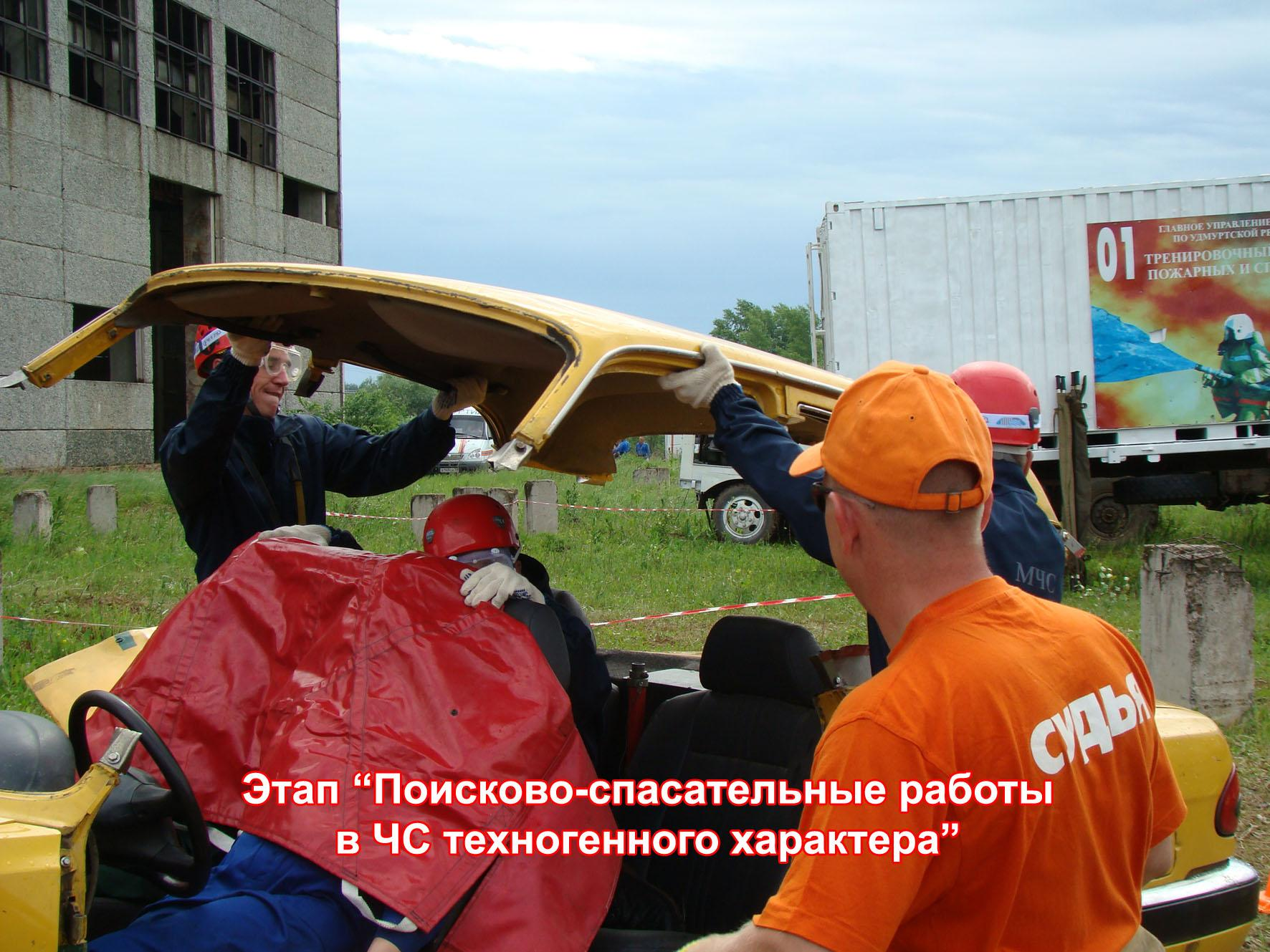 Региональные соревнования спасателей