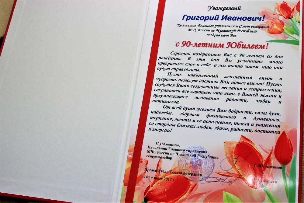 Официальное поздравление с юбилеем 80 лет