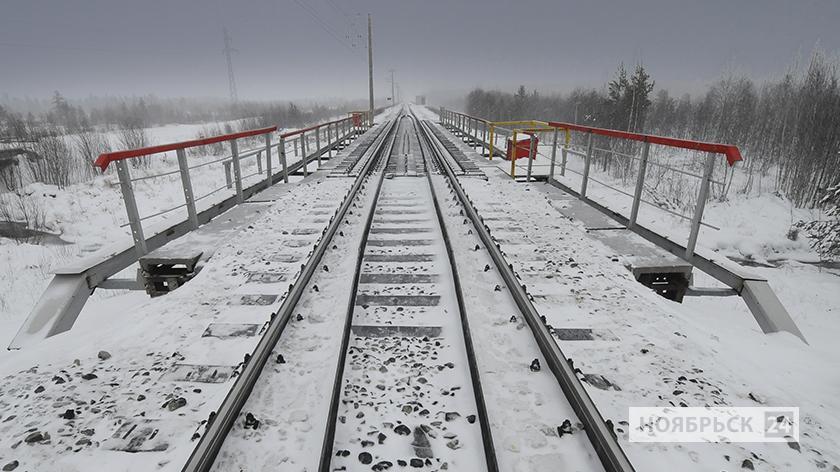 В Ноябрьске усилят контроль над железной дорогой в паводковый период