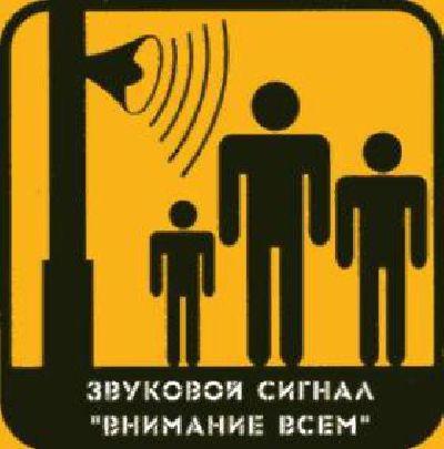 На Ямале продолжается проверка системы оповещения