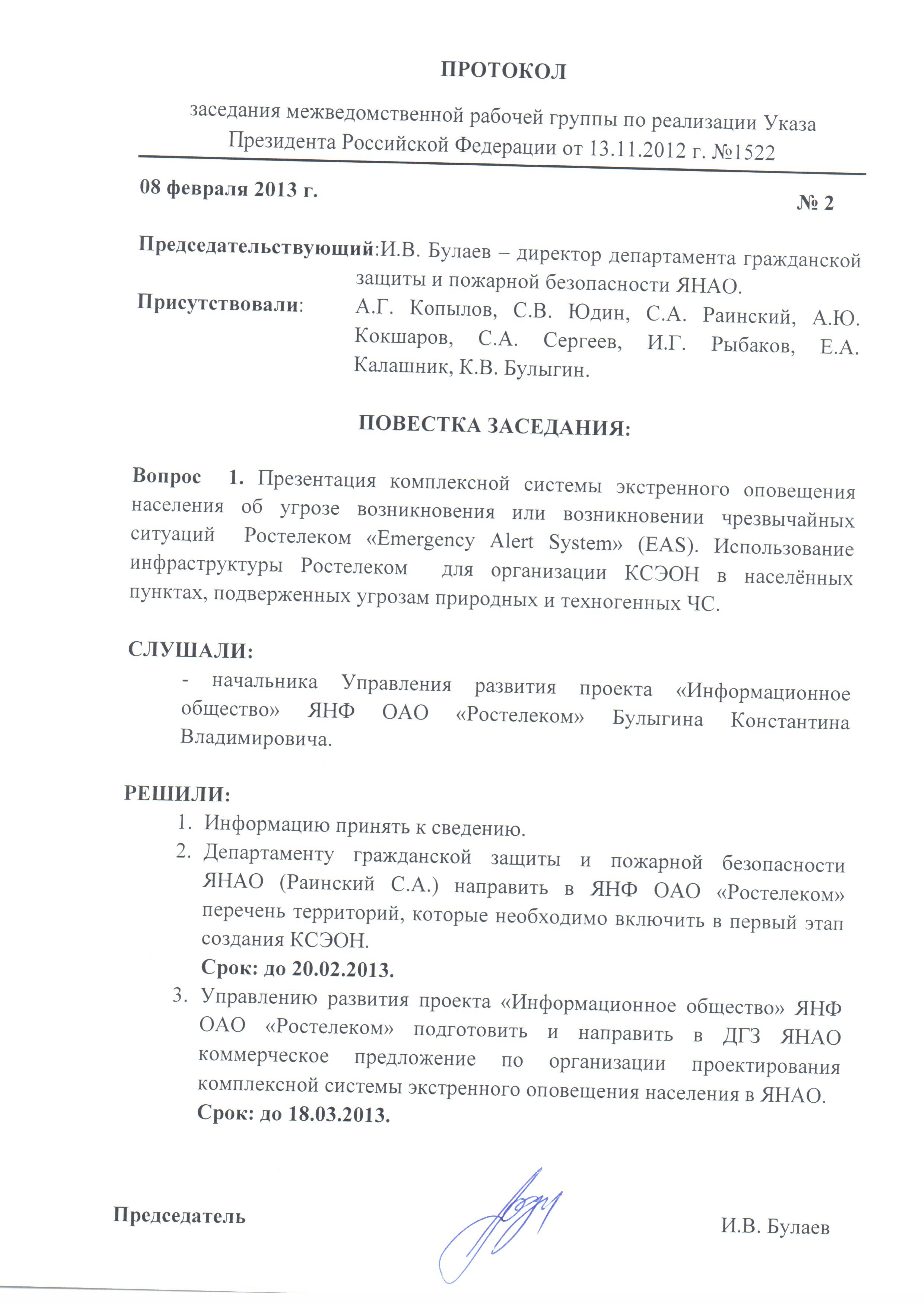 08 февраля прошло заседние межведомственной рабочей группы по реализации Указа Президента РФ от 13.11.2012 №1522