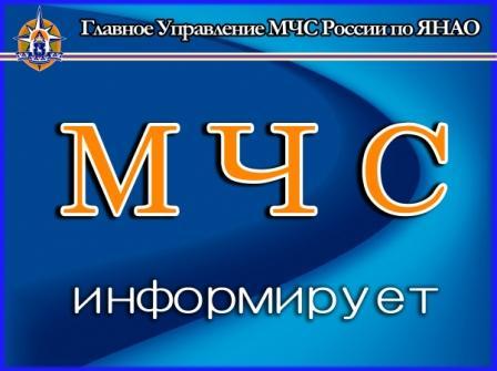 13-16 мая на территории ЯНАО будет проводиться проверка комплексной системы экстренного оповещения населения (КСЭОН)
