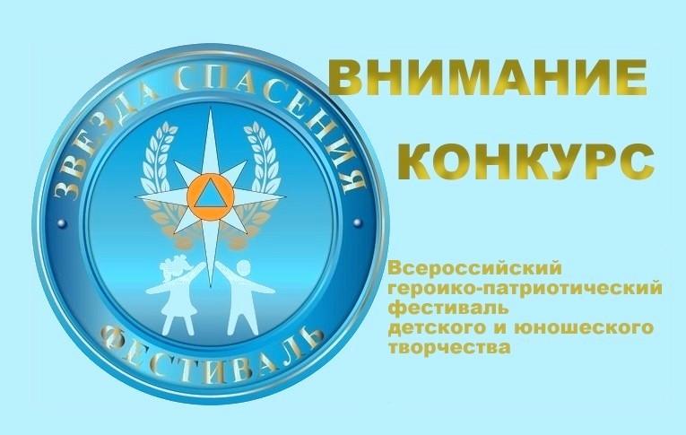 Тува: МЧС России приглашает принять участие в фестивале детского и юношеского творчества «Звезда Спасения».