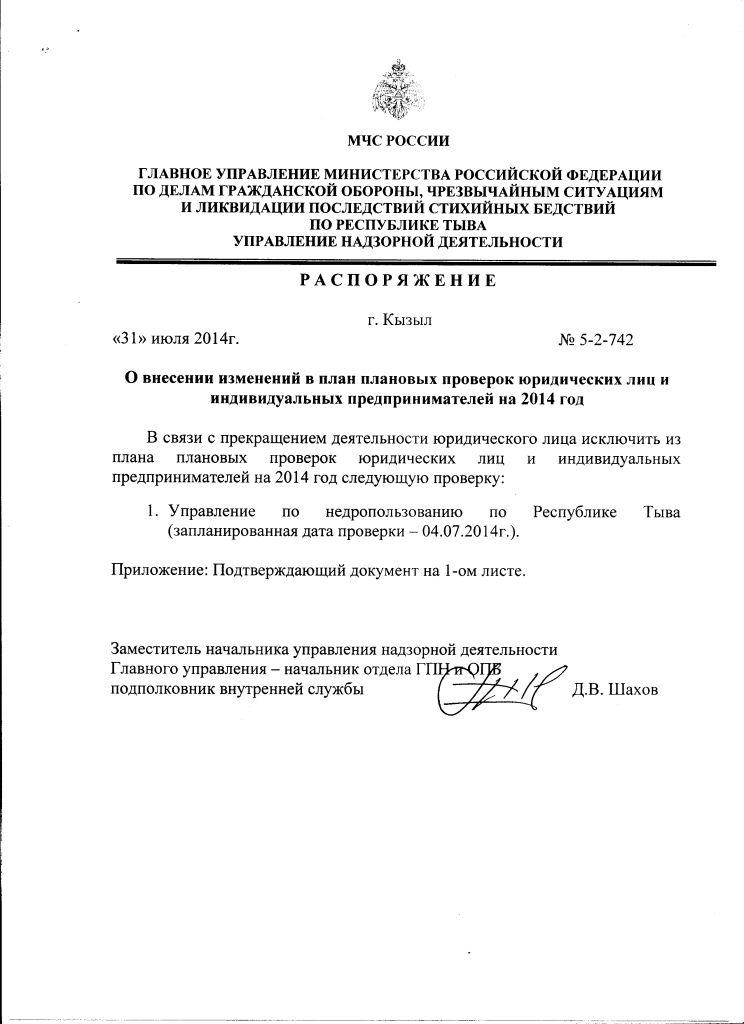 """Распоряжение №5-2-742 от 31.07.2014 г. """"О внесении изменений в план проверок юридических лиц и индивидуальных предпринимателей на 2014 год"""""""