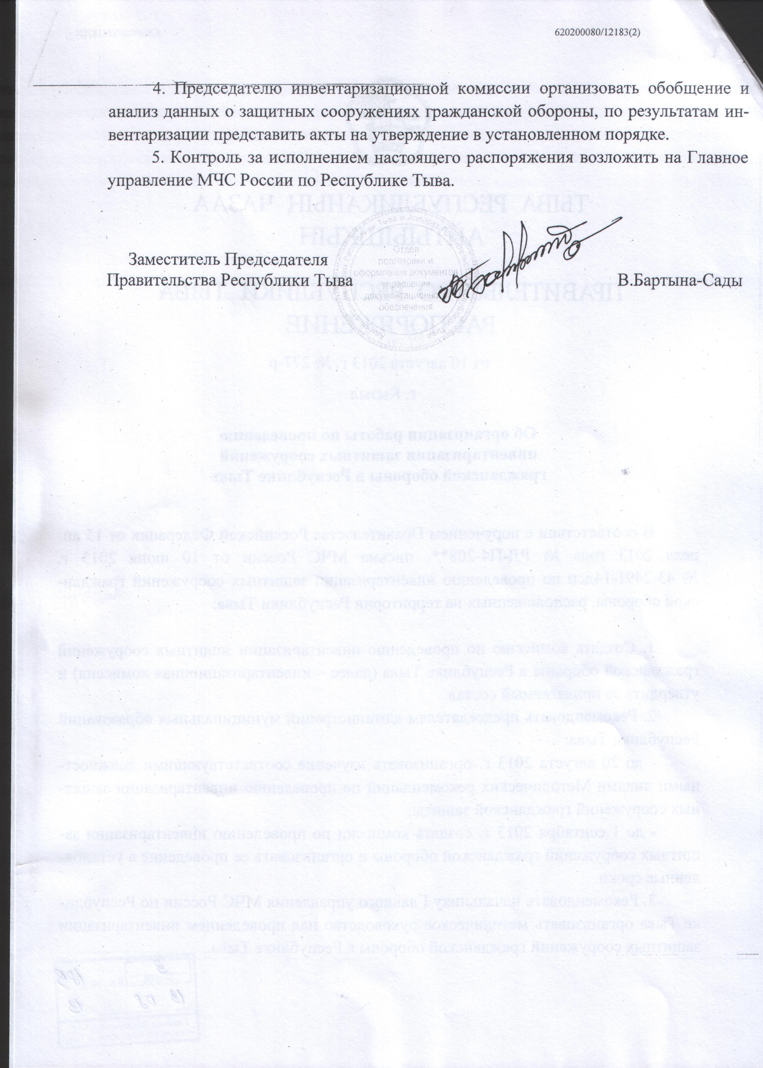1. Распорядительные документы