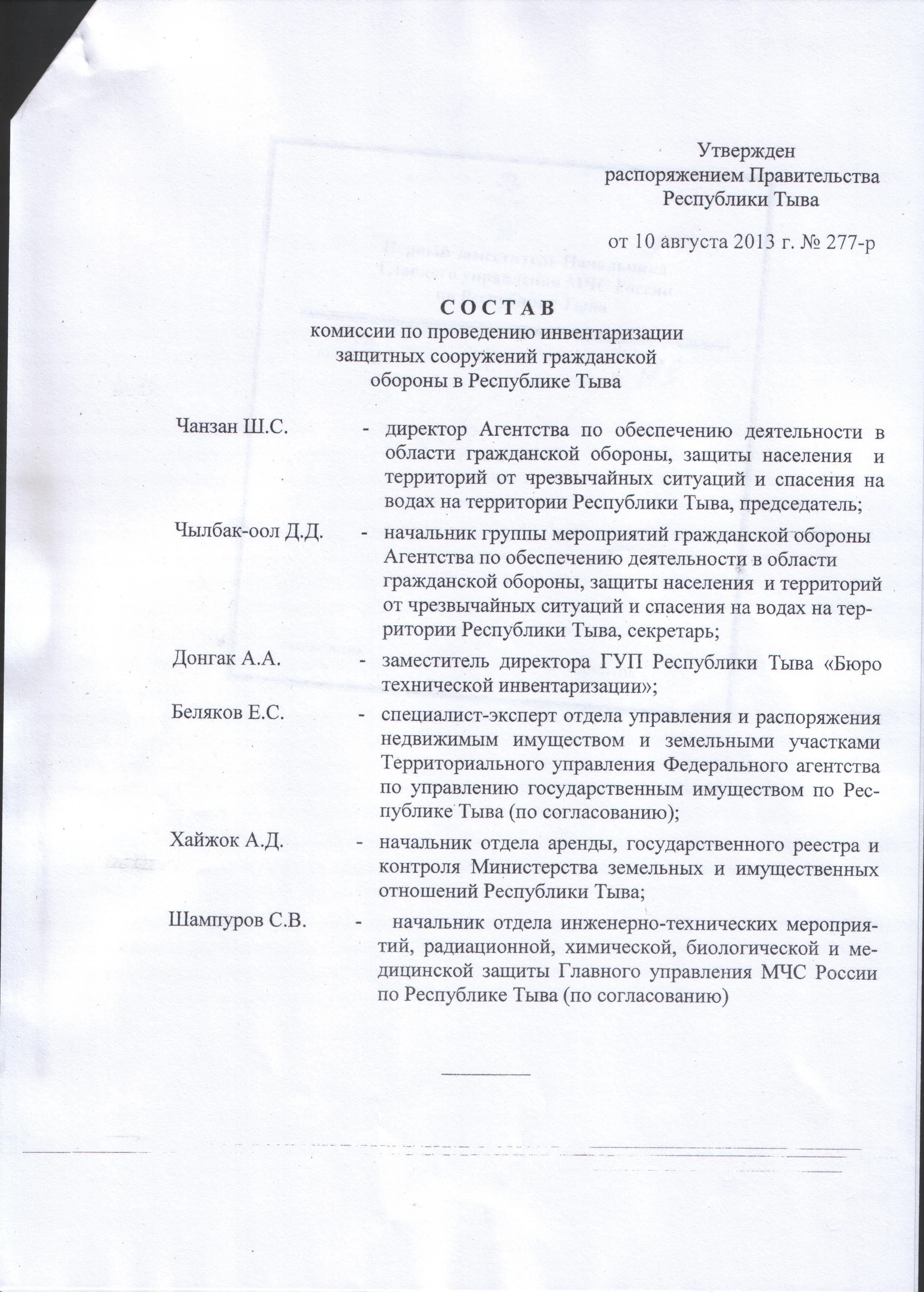 Состав инвентаризационной комиссии