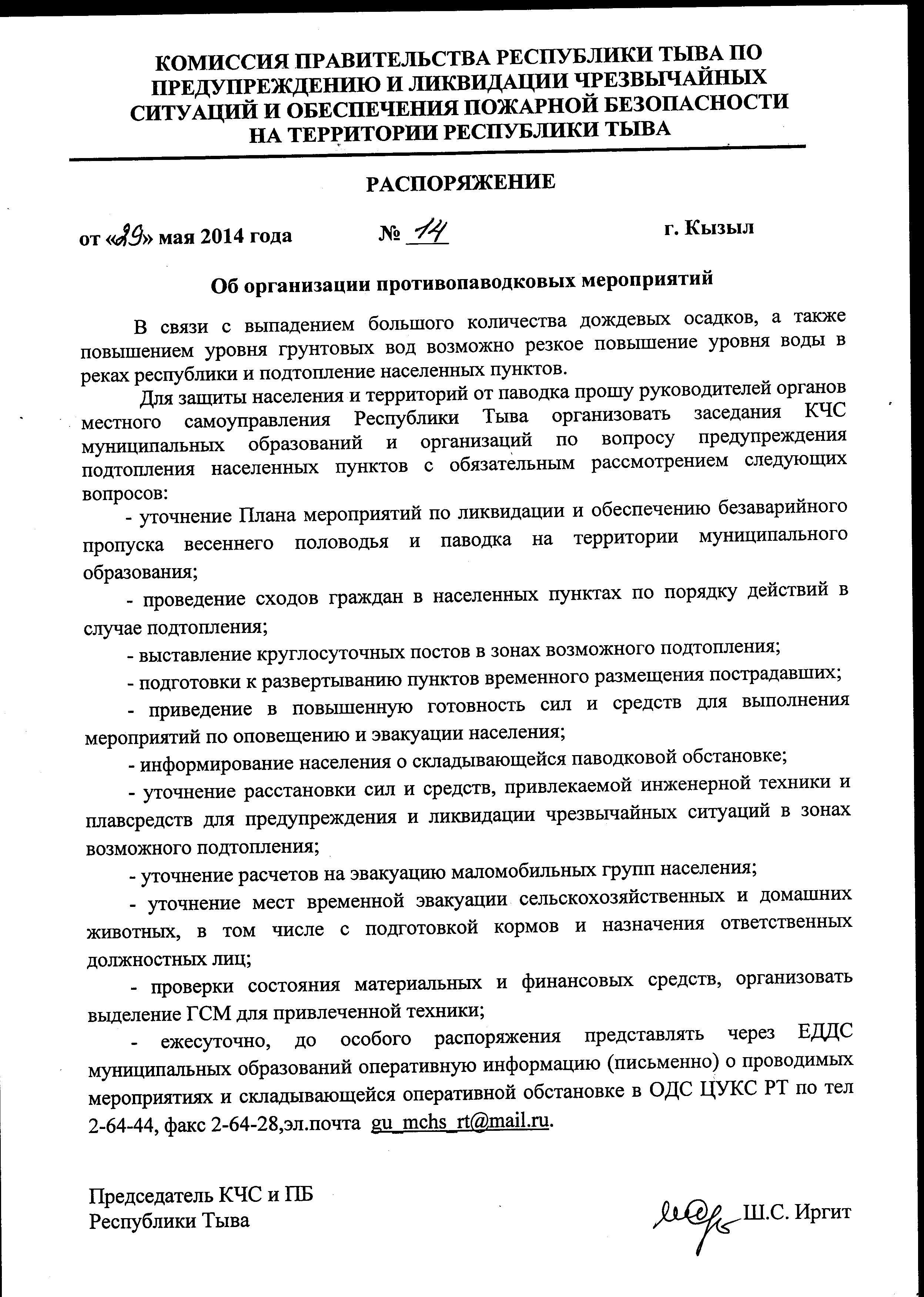 5.1.7. Решения КЧС и ПБ субъекта (по данному направлению деятельности)