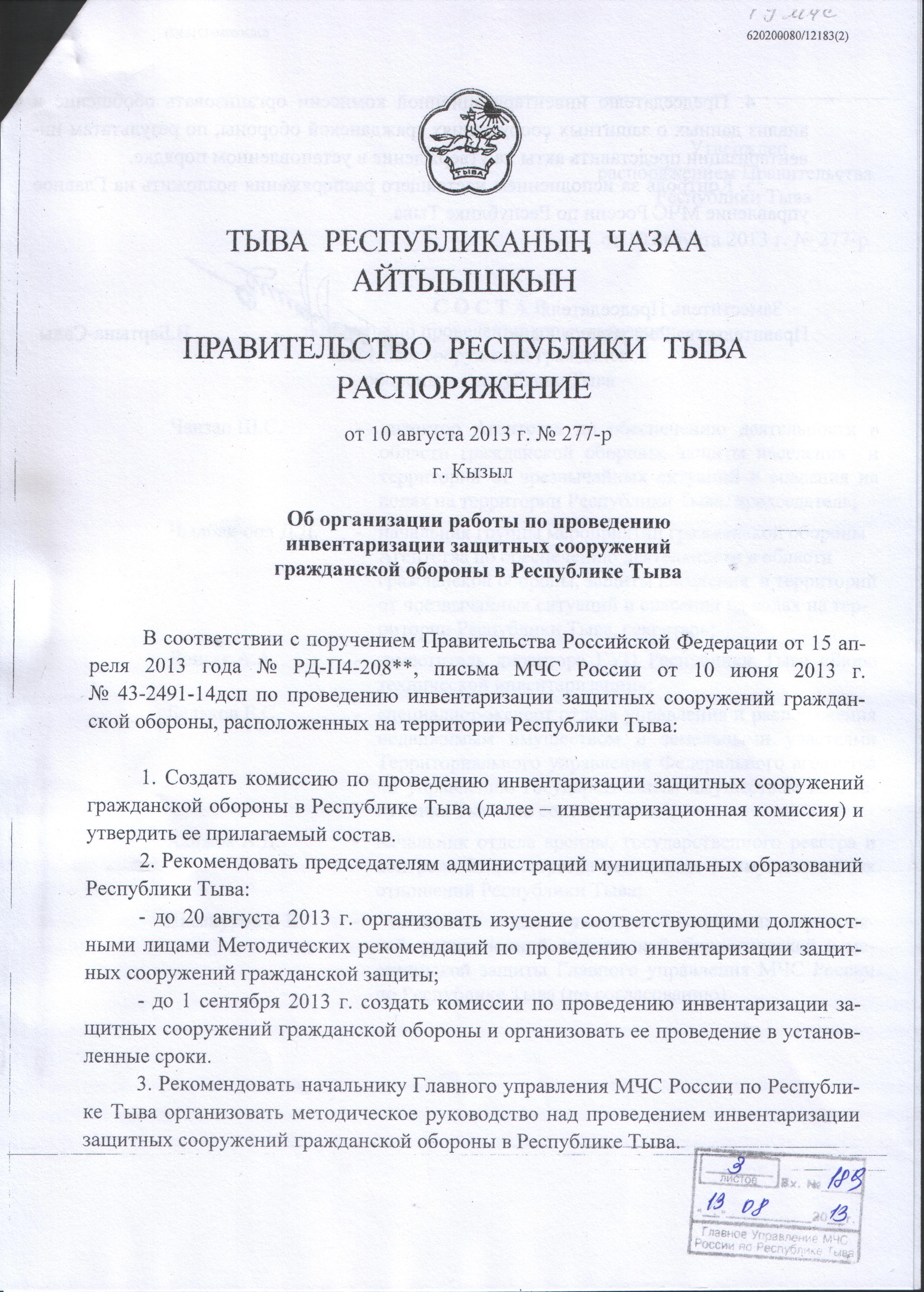 Распорядительный документ