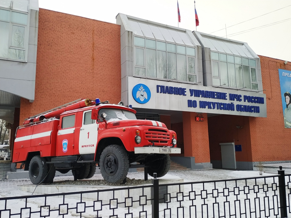 Главному управлению МЧС России по Иркутской области 15 лет