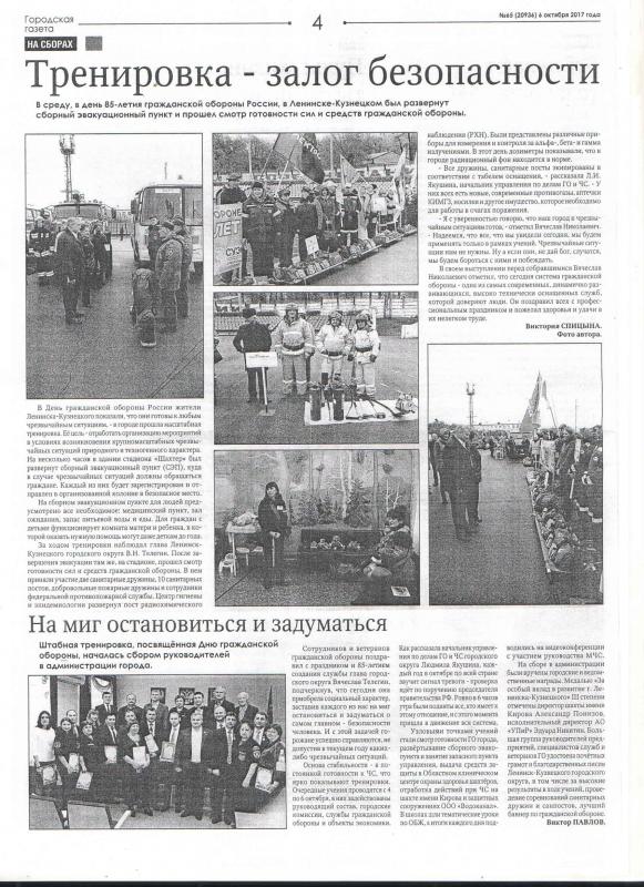 Освещение мероприятий в муниципальных газетах