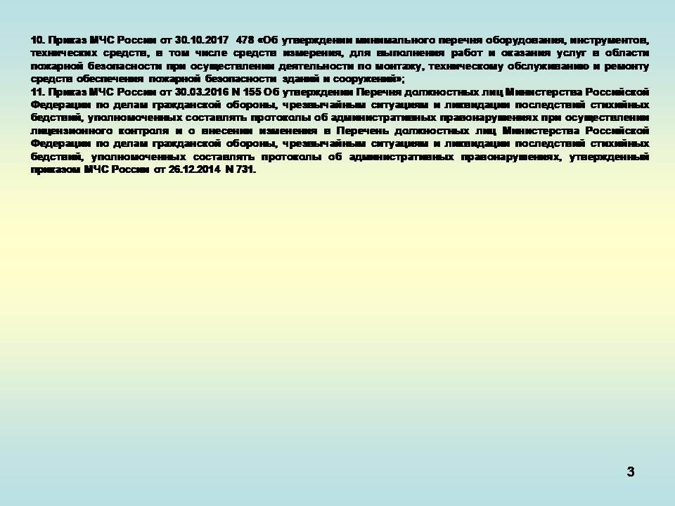 Доклад Лицензионный контроль 2-й квартал