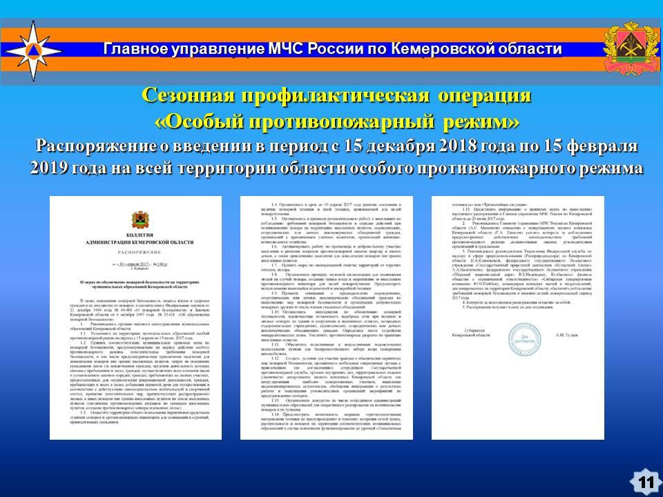 Доклад План (конспект) Правоприменительная практика по осуществлению федерального государственного пожарного надзора за 2018 год (Беспёрстов Д.А.)