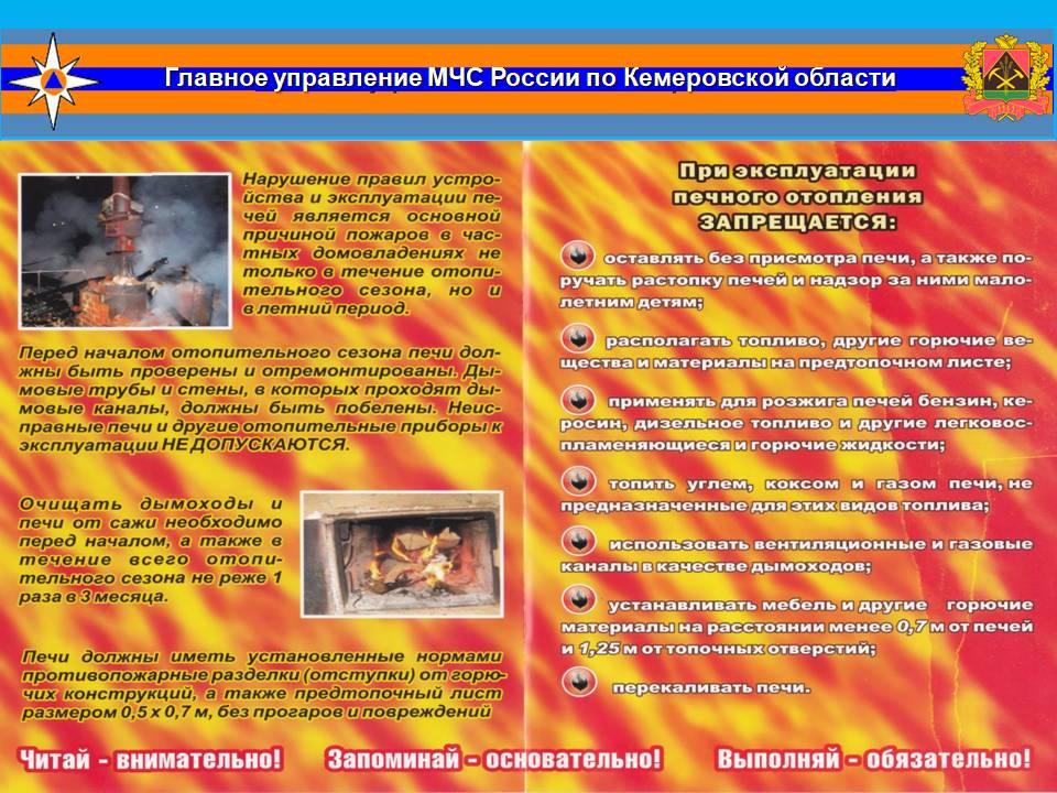 Доклад План (конспект) Превентивные меры пожарной безопасности как форма профилактики пожаров и гибели людей на них. Предупреждение детской гибели от пожаров