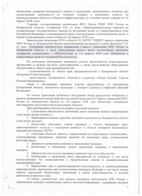 Протокол проведения публичных обсуждений 1 квартал 2018 года