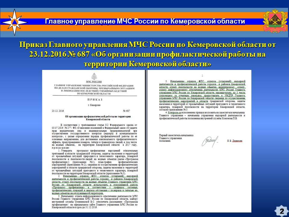 2. Реализация программы профилактики (доклад, ЗНГУ Кононов П.В.)