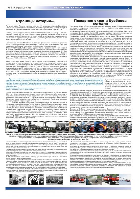 ВЕСТНИК МЧС КУЗБАССА, №4 (30) АПРЕЛЬ 2015
