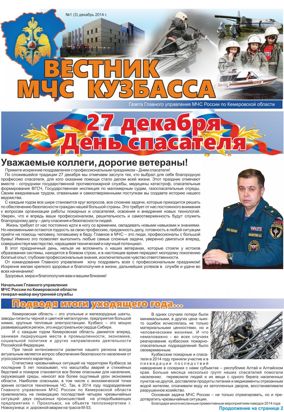 ВЕСТНИК МЧС КУЗБАССА, №1 (3) ДЕКАБРЬ 2014