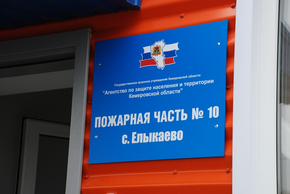 Открытие нового здания пожарной части №10 в Кемеровском районе