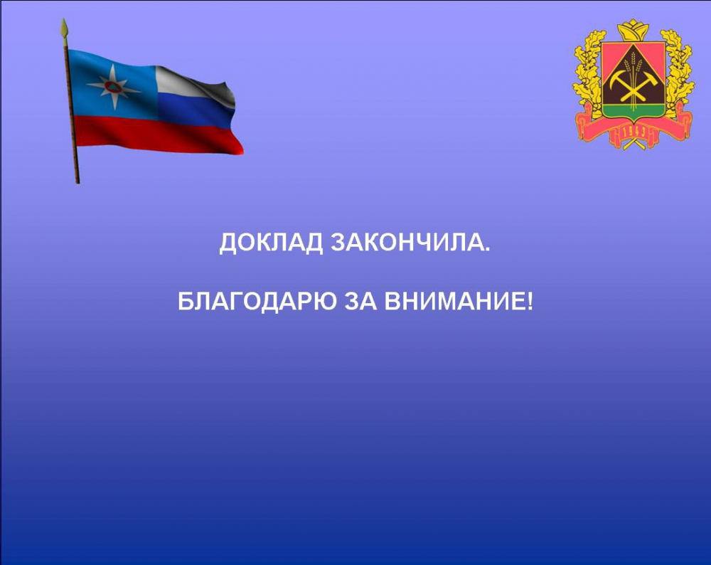 Практика ГИМС (доклад, СтепановаО.П.)