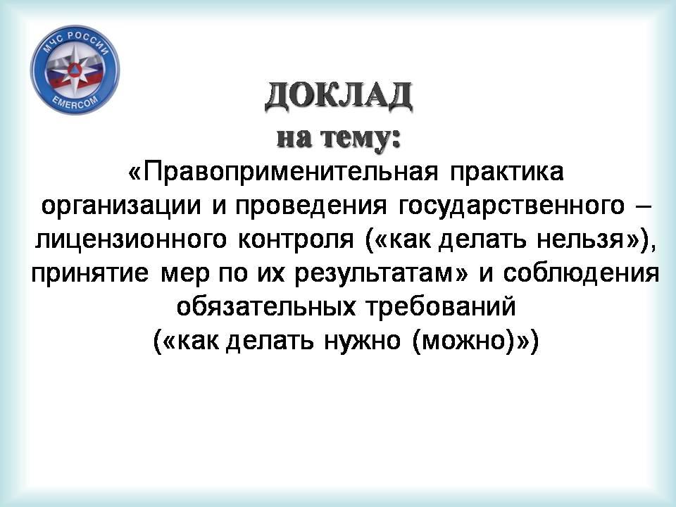 5. Даклад Практика Лицензирование