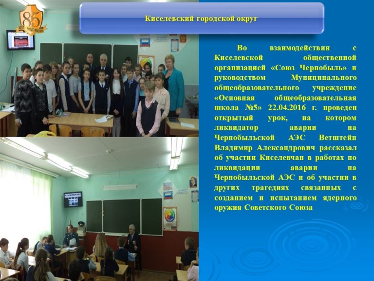 Мероприятия, посвященные 31-й  годовщине катастрофы на Чернобыльской АЭС и международному Дню Памяти погибших в радиационных авариях и катастрофах