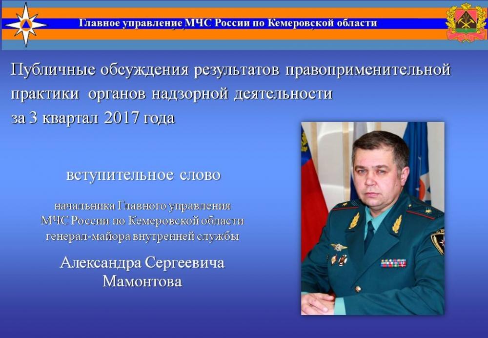 Публичные слушания ноябрь 2017 (Мамонтов А.С.)
