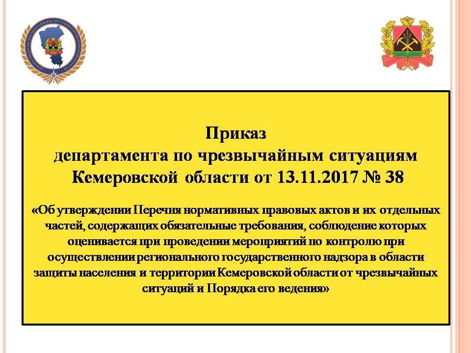Доклад Региональный надзор ЗНТЧС 2-й квартал 2018 года